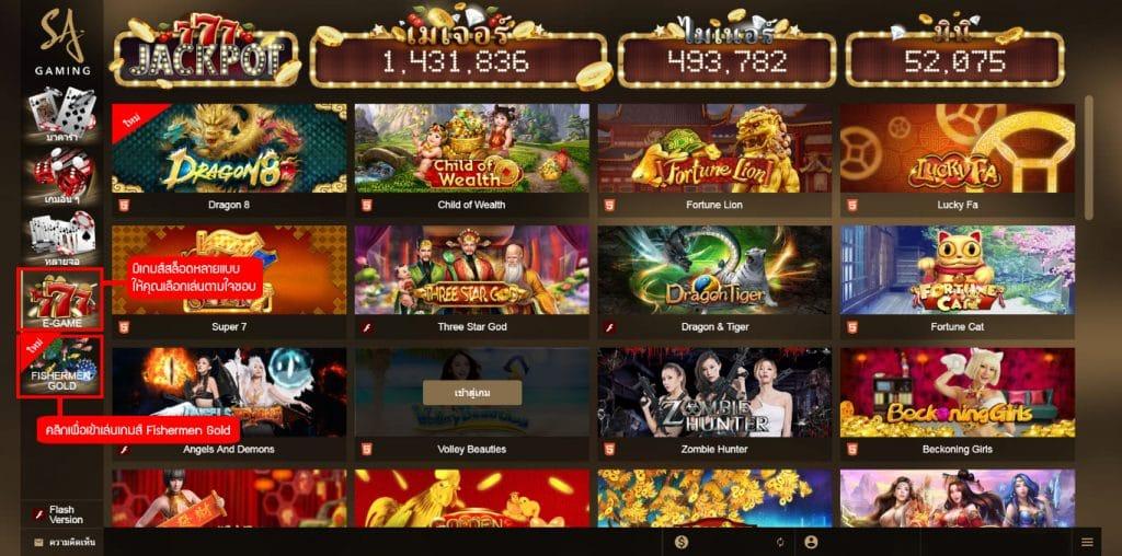 SA Gaming Slot