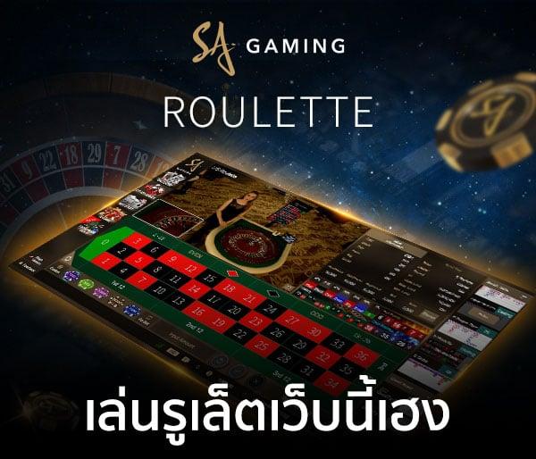 รูเล็ต Roulette