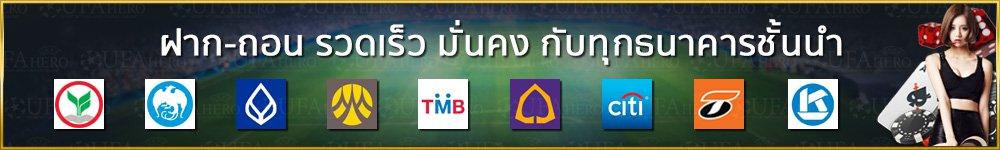 UFABet ธนาคารโอนเงิน
