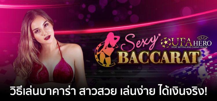 Sexy Baccarat เซ็กซี่ บาคาร่า
